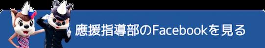 慶應義塾応援指導部のFACEBOOKを見る