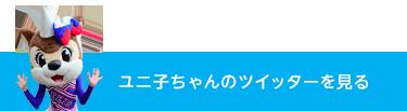 ユニ子ちゃんのツイッターを見る