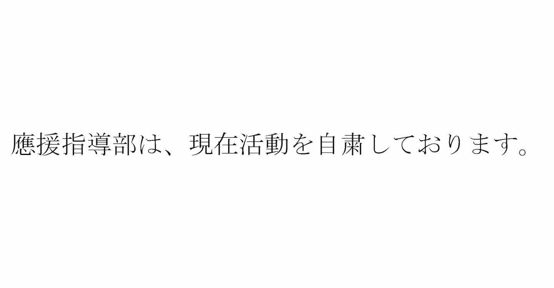 慶應義塾大学 應援指導部
